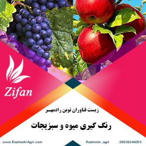 رنگ گیری میوه و سبزیجات